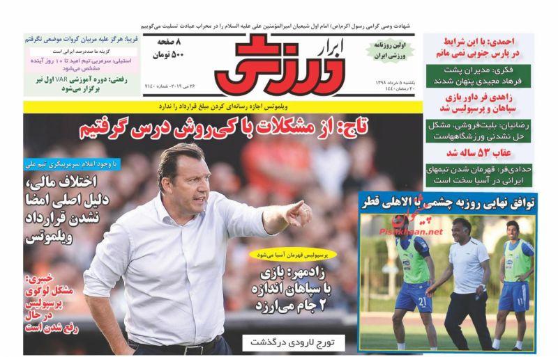 عناوین اخبار روزنامه ابرار ورزشى در روز یکشنبه ۵ خرداد :
