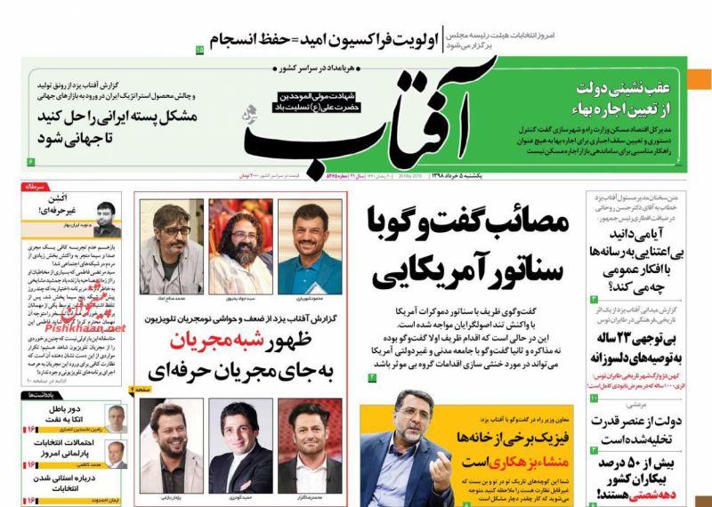 عناوین اخبار روزنامه آفتاب یزد در روز یکشنبه ۵ خرداد :