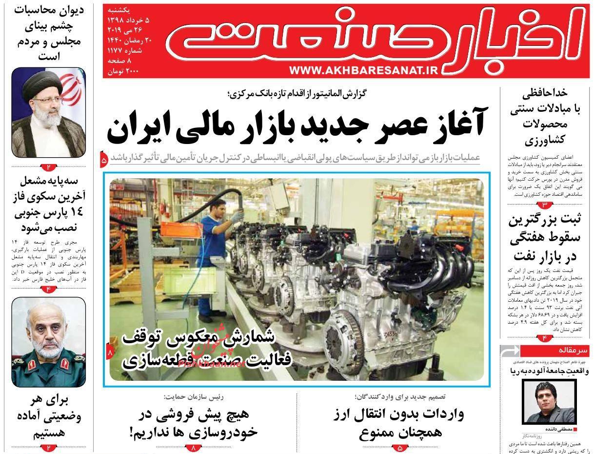 عناوین اخبار روزنامه اخبار صنعت در روز یکشنبه ۵ خرداد :