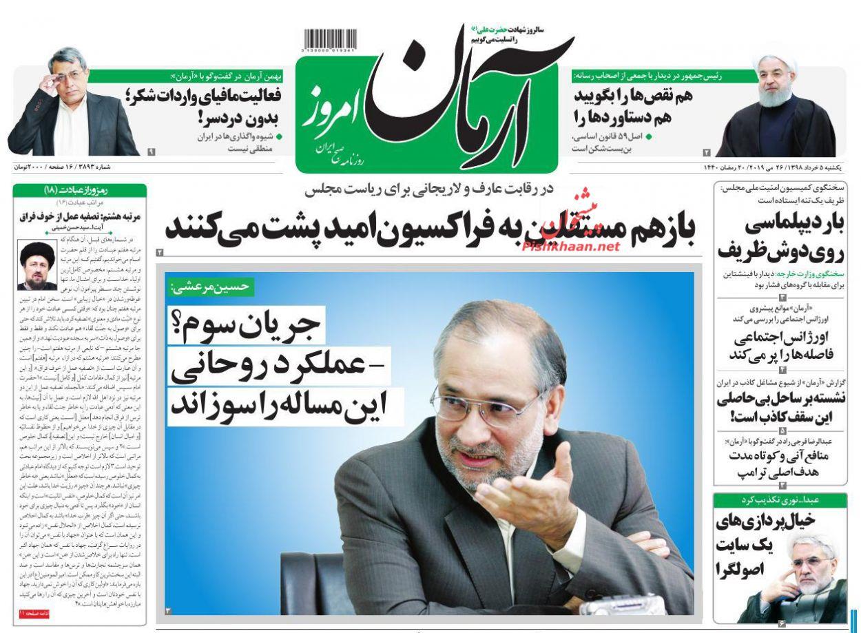 عناوین اخبار روزنامه آرمان امروز در روز یکشنبه ۵ خرداد :