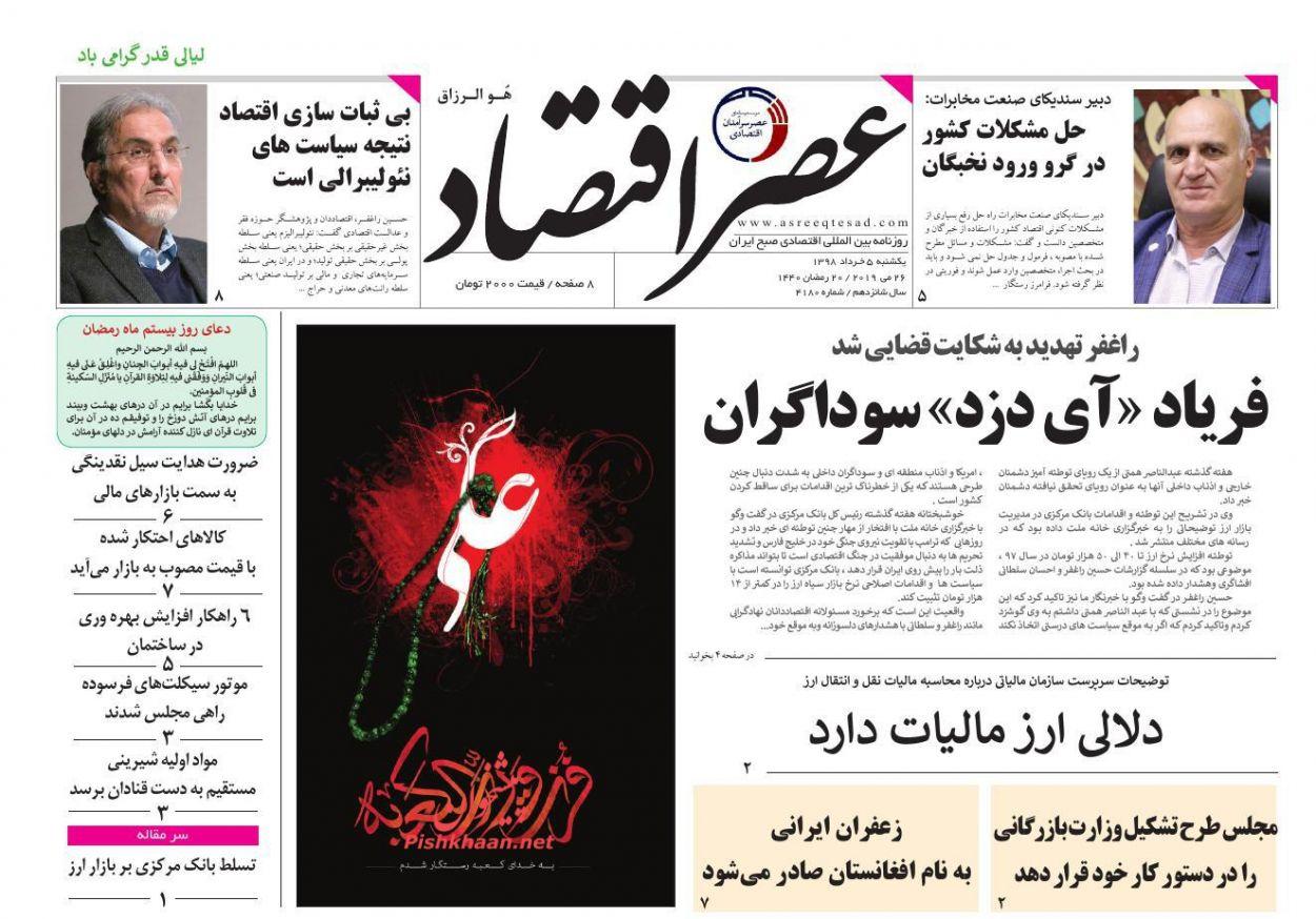 عناوین اخبار روزنامه عصر اقتصاد در روز یکشنبه ۵ خرداد :