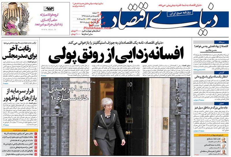 عناوین اخبار روزنامه دنیای اقتصاد در روز یکشنبه ۵ خرداد :