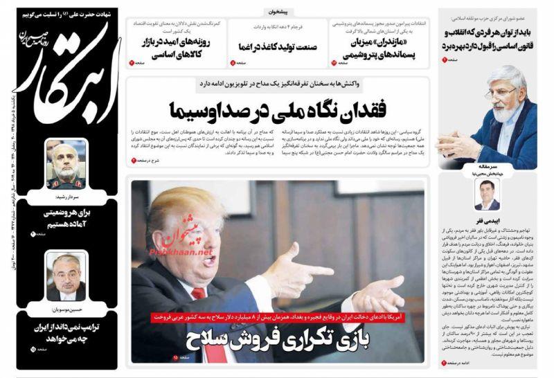 عناوین اخبار روزنامه ابتکار در روز یکشنبه ۵ خرداد :