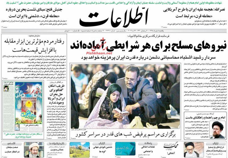 عناوین اخبار روزنامه اطلاعات در روز یکشنبه ۵ خرداد :