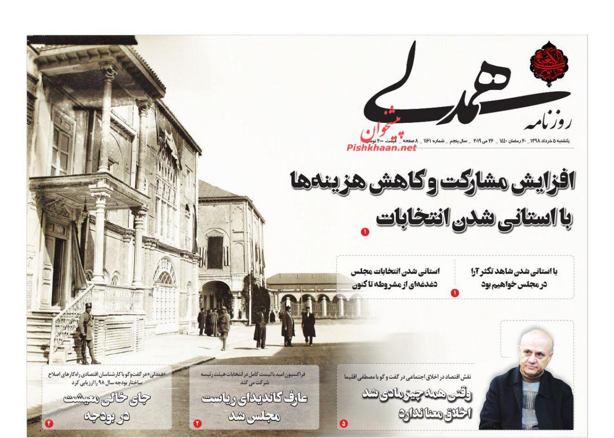 عناوین اخبار روزنامه همدلی در روز یکشنبه ۵ خرداد :