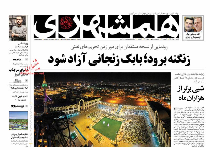 عناوین اخبار روزنامه همشهری در روز یکشنبه ۵ خرداد :