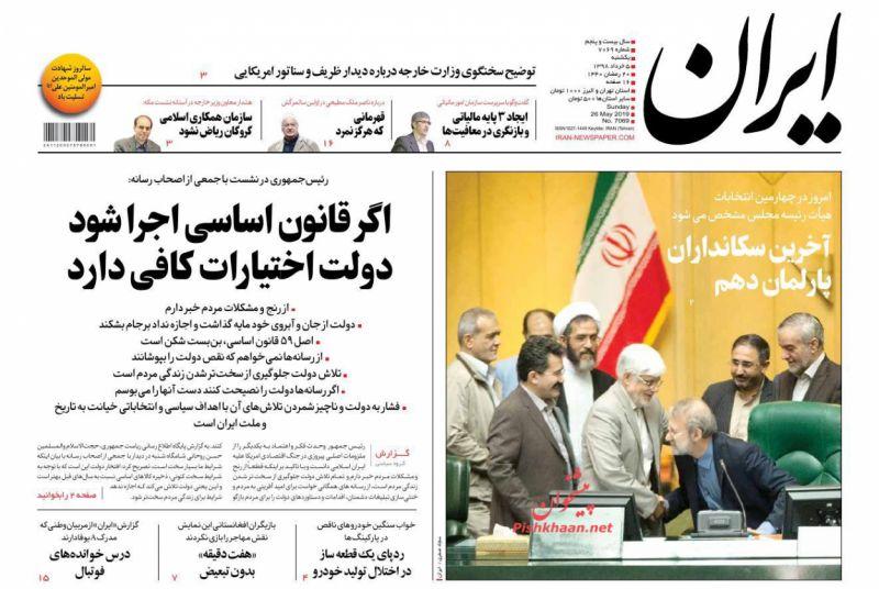 عناوین اخبار روزنامه ایران در روز یکشنبه ۵ خرداد :