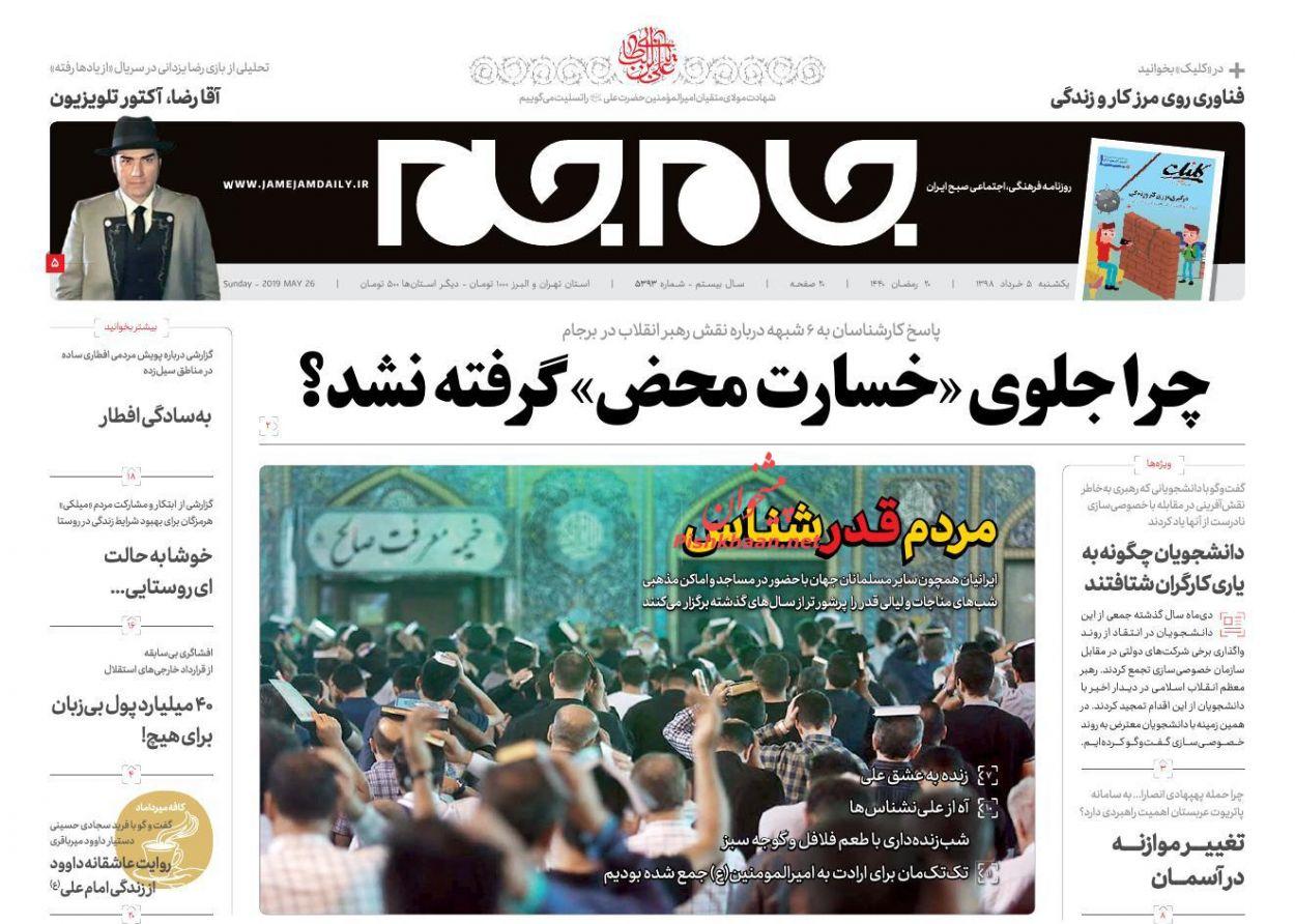 عناوین اخبار روزنامه جام جم در روز یکشنبه ۵ خرداد :