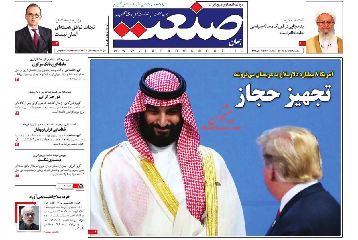 عناوین اخبار روزنامه جهان صنعت در روز یکشنبه ۵ خرداد :