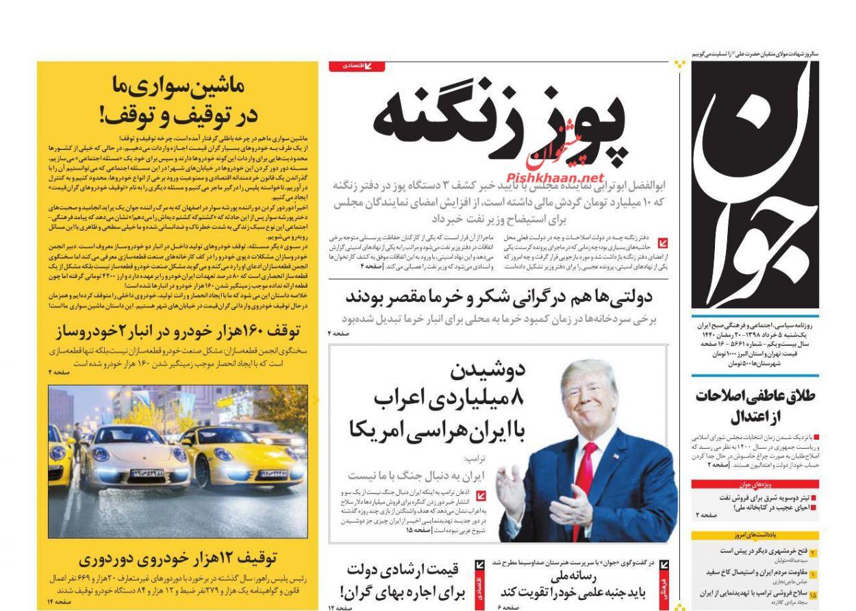 عناوین اخبار روزنامه جوان در روز یکشنبه ۵ خرداد :