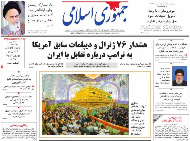 عناوین اخبار روزنامه جمهوری اسلامی در روز یکشنبه ۵ خرداد :
