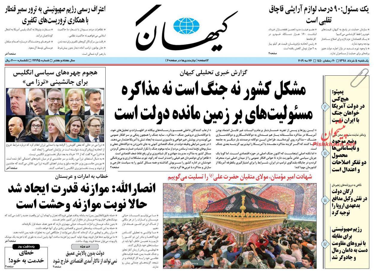 عناوین اخبار روزنامه کيهان در روز یکشنبه ۵ خرداد :
