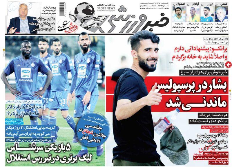 عناوین اخبار روزنامه خبر ورزشی در روز یکشنبه ۵ خرداد :