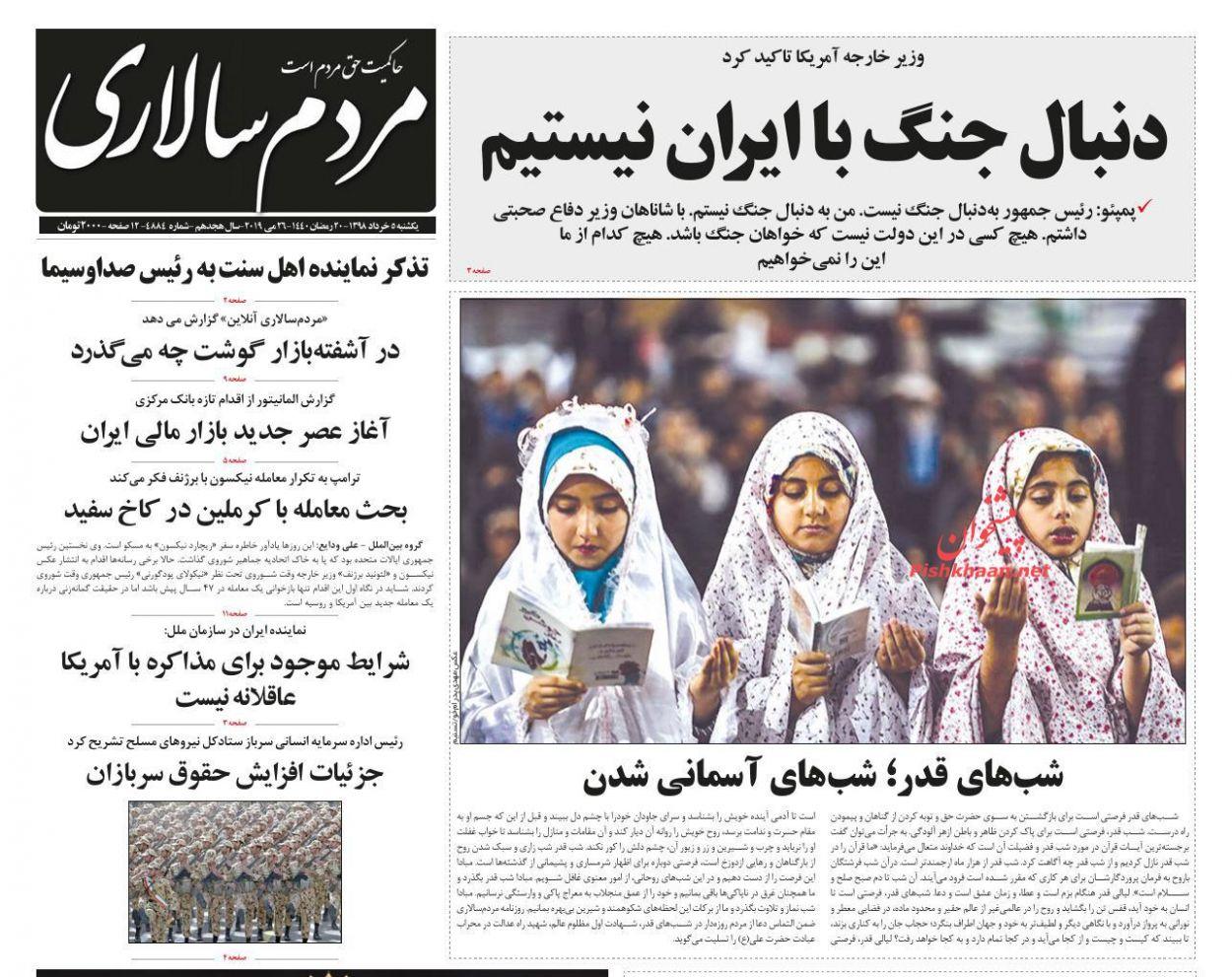 عناوین اخبار روزنامه مردم سالاری در روز یکشنبه ۵ خرداد :