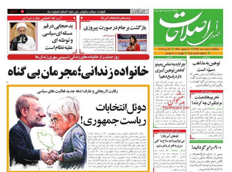 عناوین اخبار روزنامه صدای اصلاحات در روز یکشنبه ۵ خرداد :