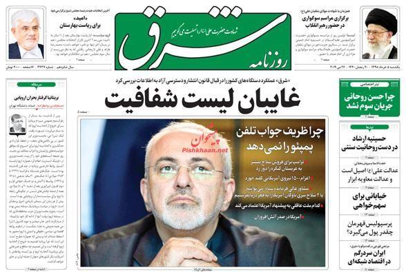 عناوین اخبار روزنامه شرق در روز یکشنبه ۵ خرداد :