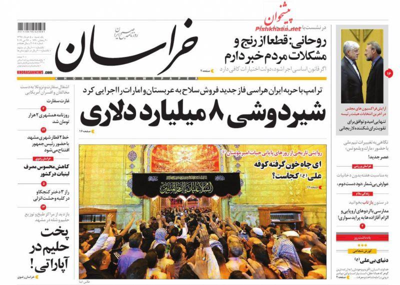 عناوین اخبار روزنامه خراسان در روز یکشنبه ۵ خرداد :
