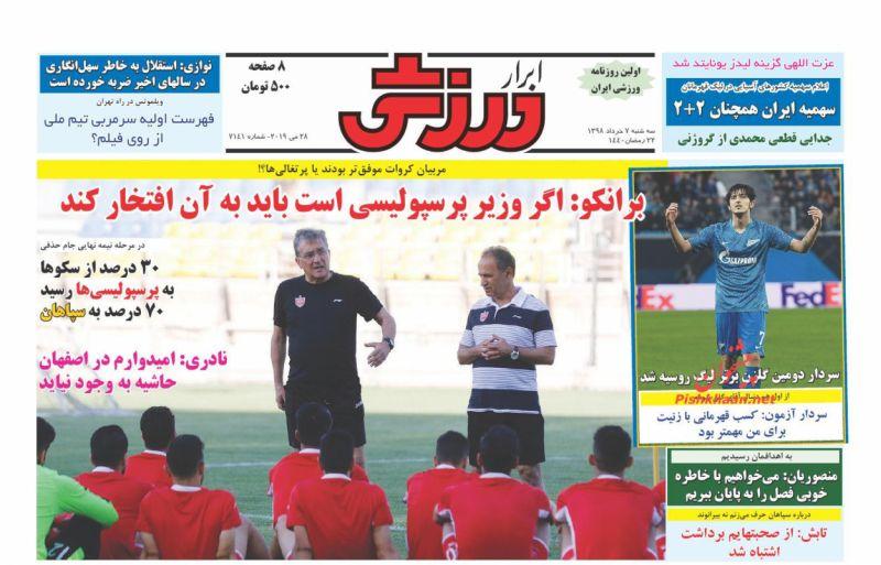 عناوین اخبار روزنامه ابرار ورزشى در روز سهشنبه ۷ خرداد :