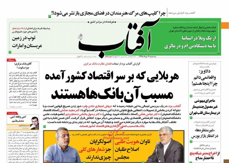 عناوین اخبار روزنامه آفتاب یزد در روز سهشنبه ۷ خرداد