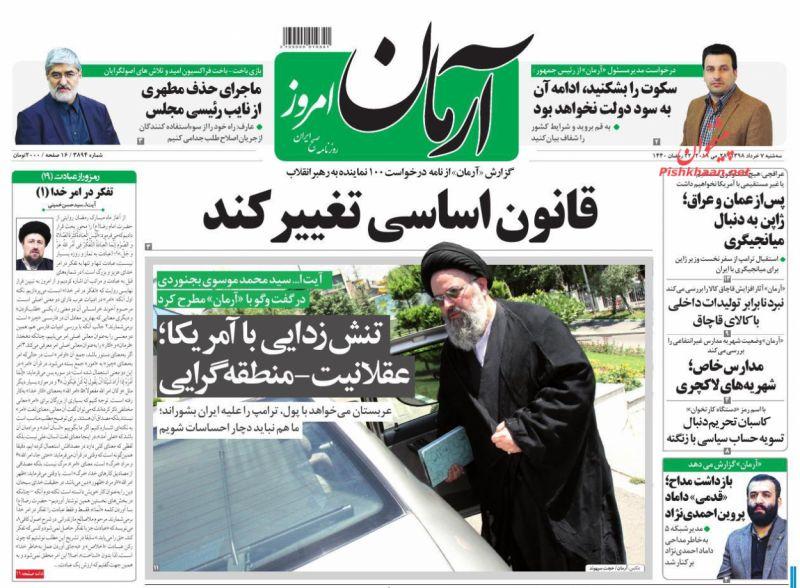 عناوین اخبار روزنامه آرمان امروز در روز سهشنبه ۷ خرداد