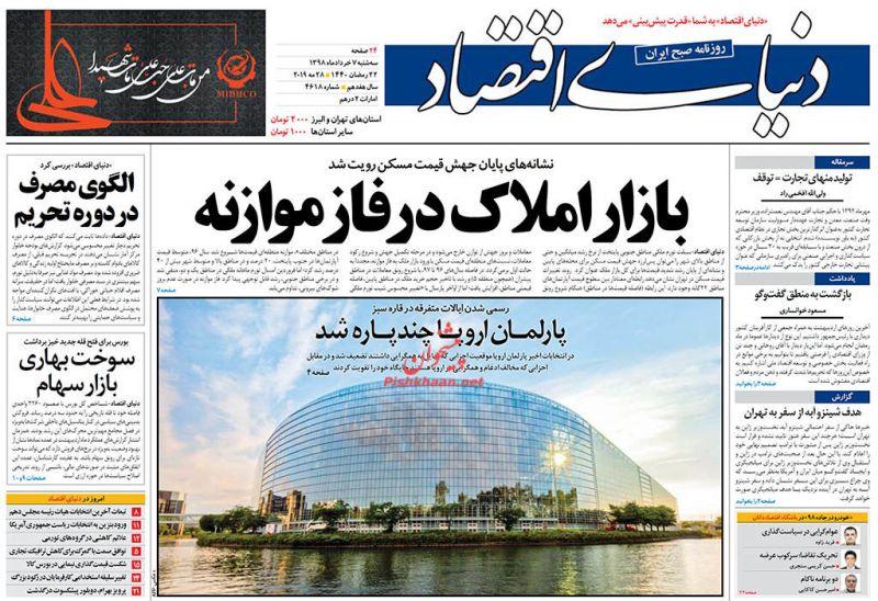 عناوین اخبار روزنامه دنیای اقتصاد در روز سهشنبه ۷ خرداد