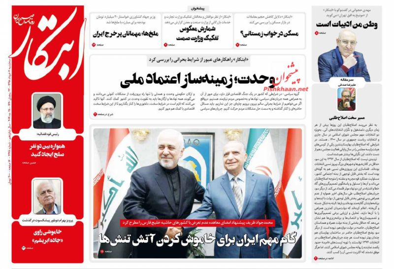عناوین اخبار روزنامه ابتکار در روز سهشنبه ۷ خرداد