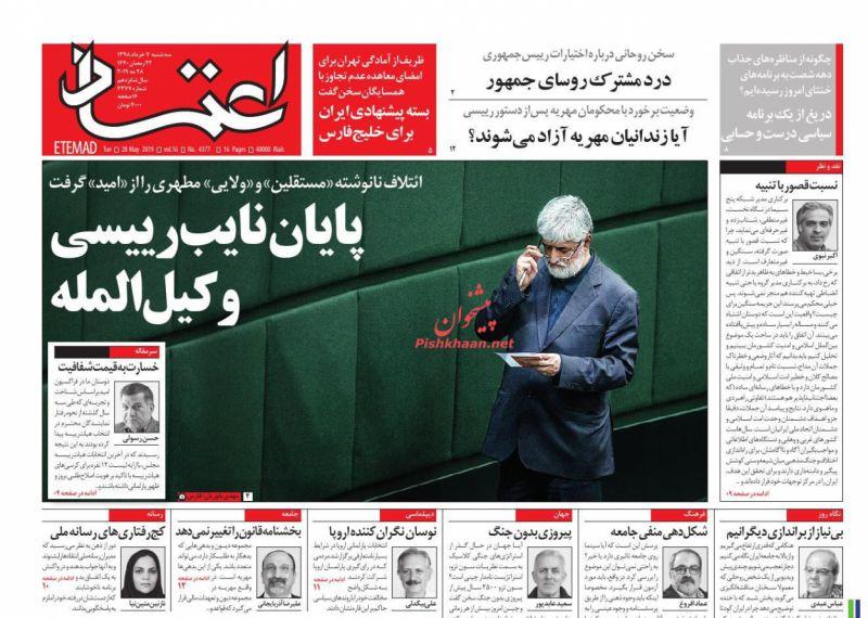 عناوین اخبار روزنامه اعتماد در روز سهشنبه ۷ خرداد