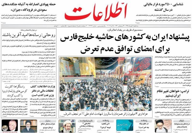 عناوین اخبار روزنامه اطلاعات در روز سهشنبه ۷ خرداد