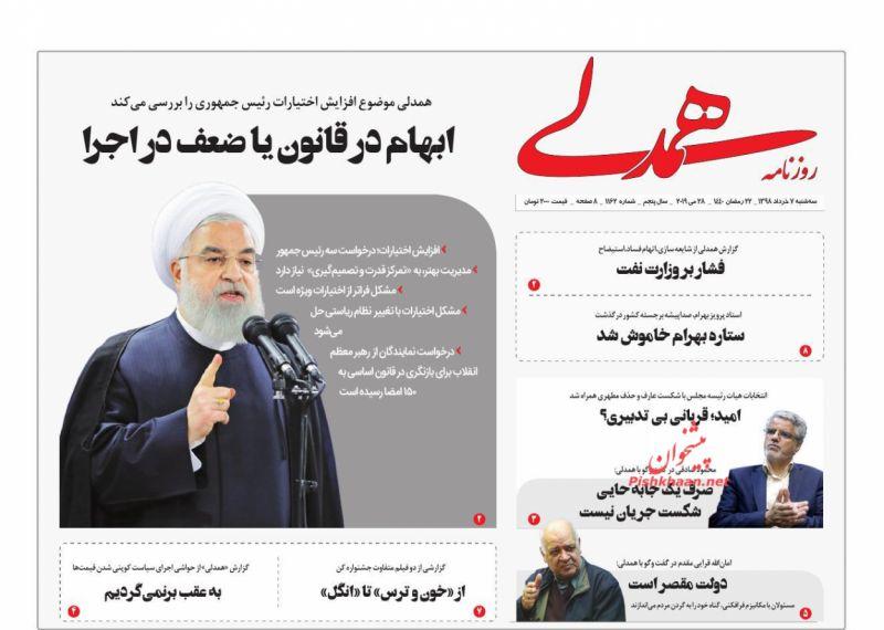 عناوین اخبار روزنامه همدلی در روز سهشنبه ۷ خرداد :