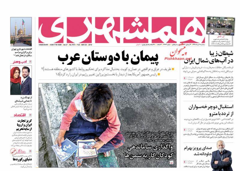 عناوین اخبار روزنامه همشهری در روز سهشنبه ۷ خرداد