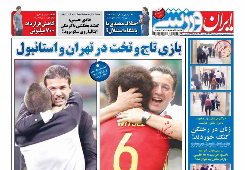 عناوین اخبار روزنامه ایران ورزشی در روز سهشنبه ۷ خرداد