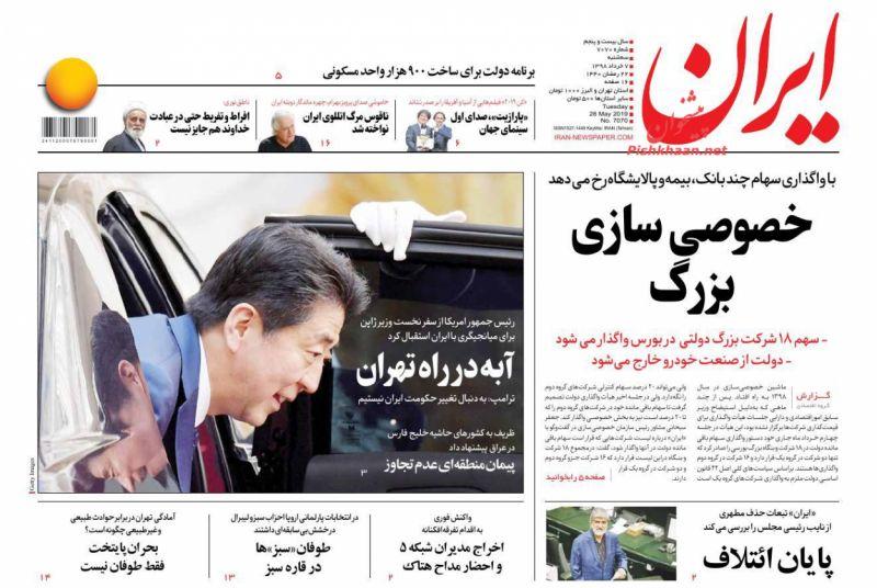 عناوین اخبار روزنامه ایران در روز سهشنبه ۷ خرداد