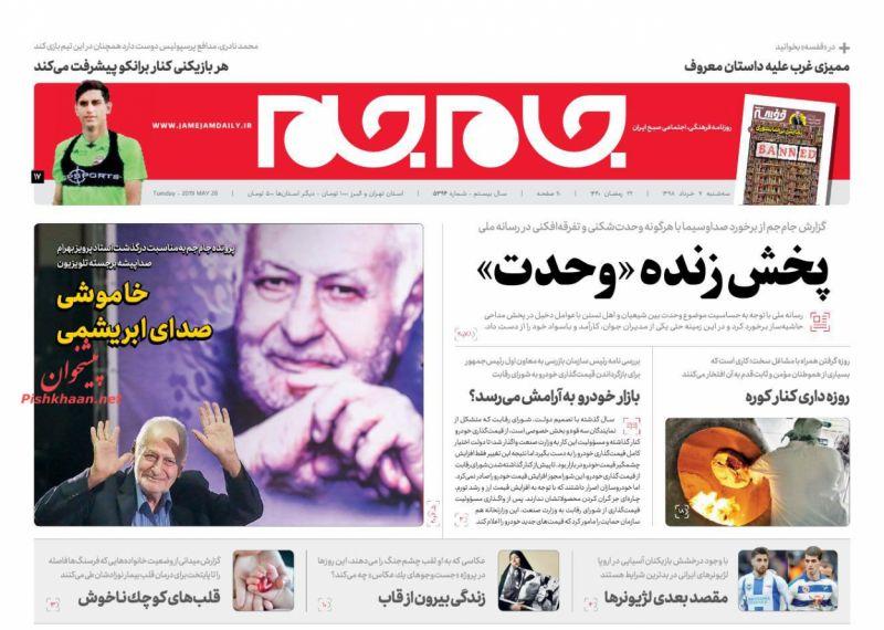 عناوین اخبار روزنامه جام جم در روز سهشنبه ۷ خرداد