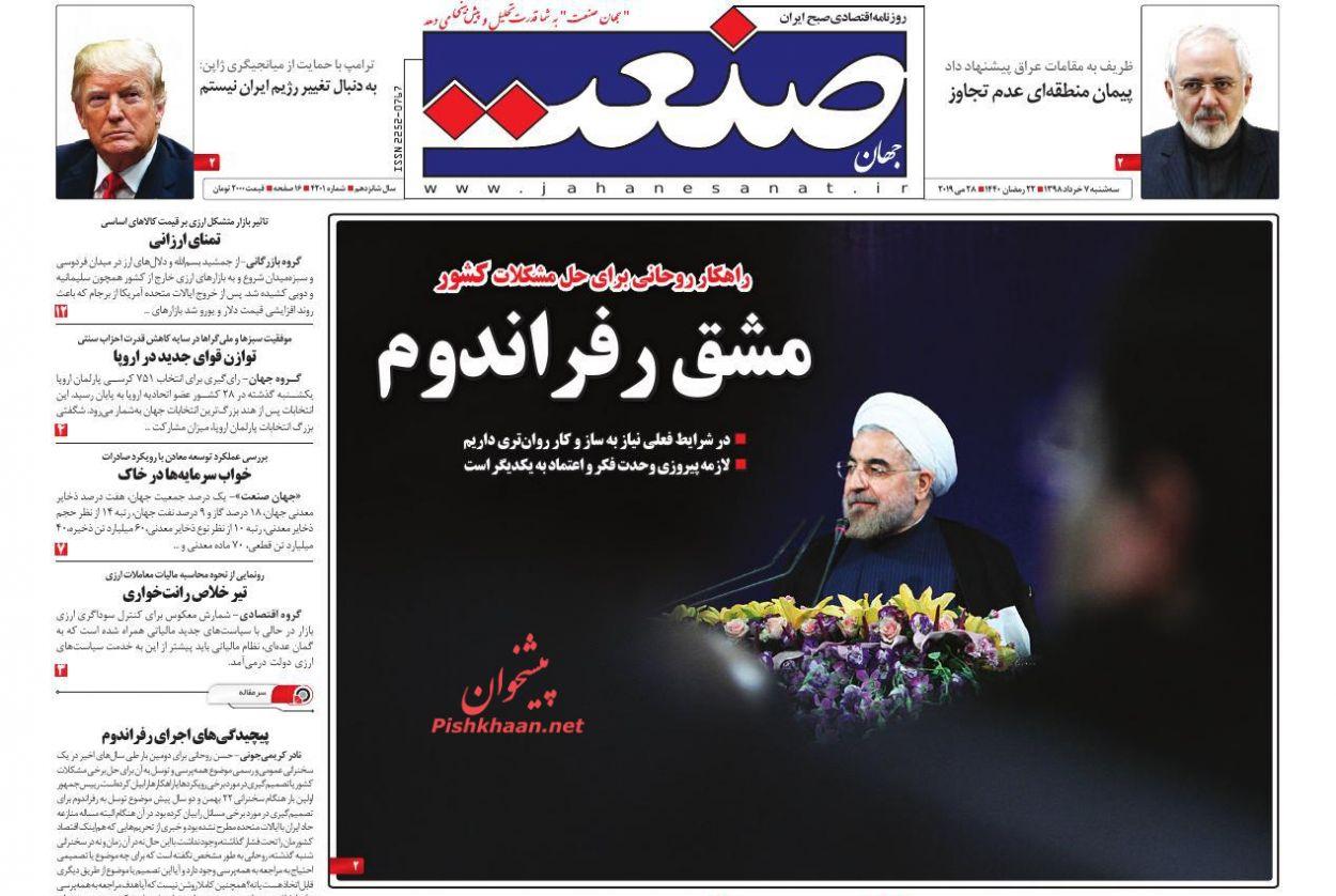 عناوین اخبار روزنامه جهان صنعت در روز سهشنبه ۷ خرداد :