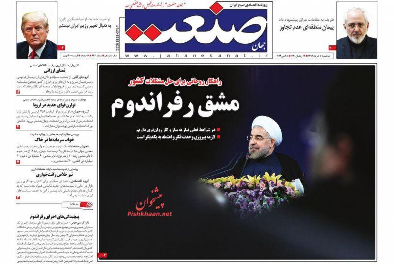 عناوین اخبار روزنامه جهان صنعت در روز سهشنبه ۷ خرداد