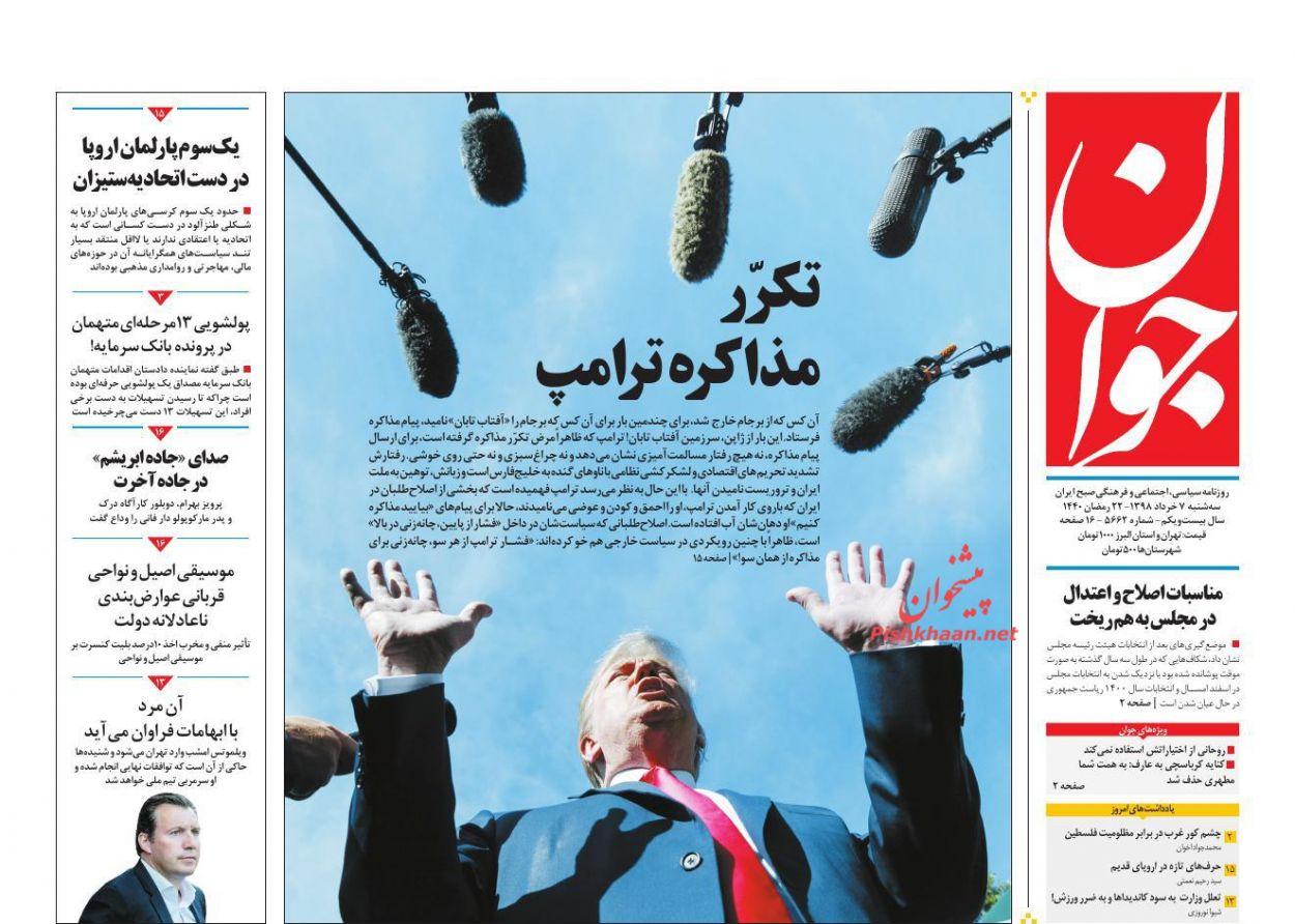 عناوین اخبار روزنامه جوان در روز سهشنبه ۷ خرداد :