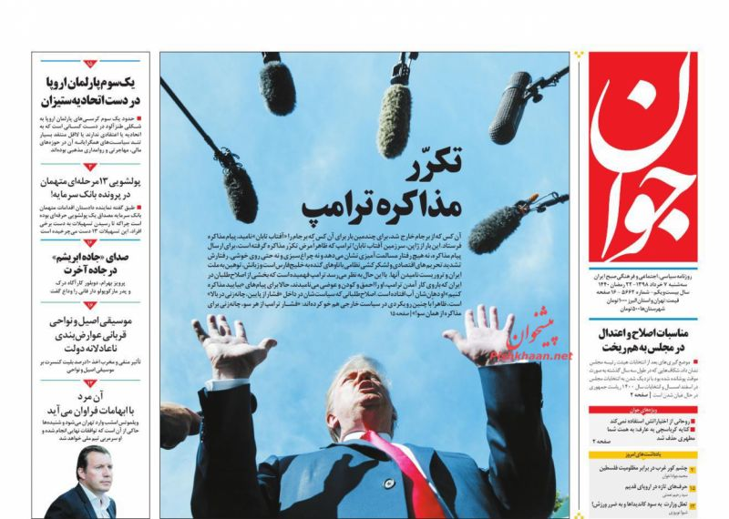 عناوین اخبار روزنامه جوان در روز سهشنبه ۷ خرداد