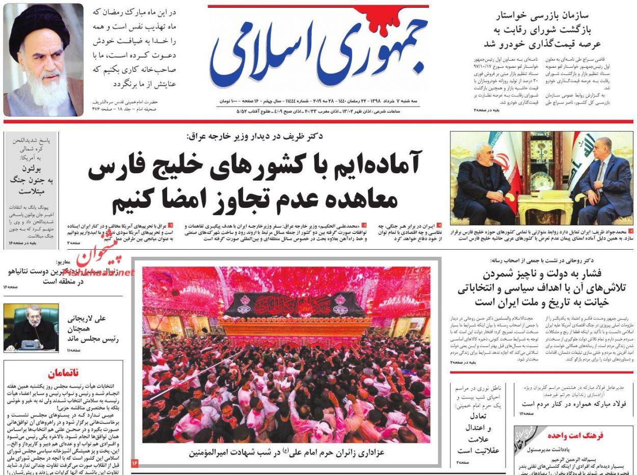 عناوین اخبار روزنامه جمهوری اسلامی در روز سهشنبه ۷ خرداد :