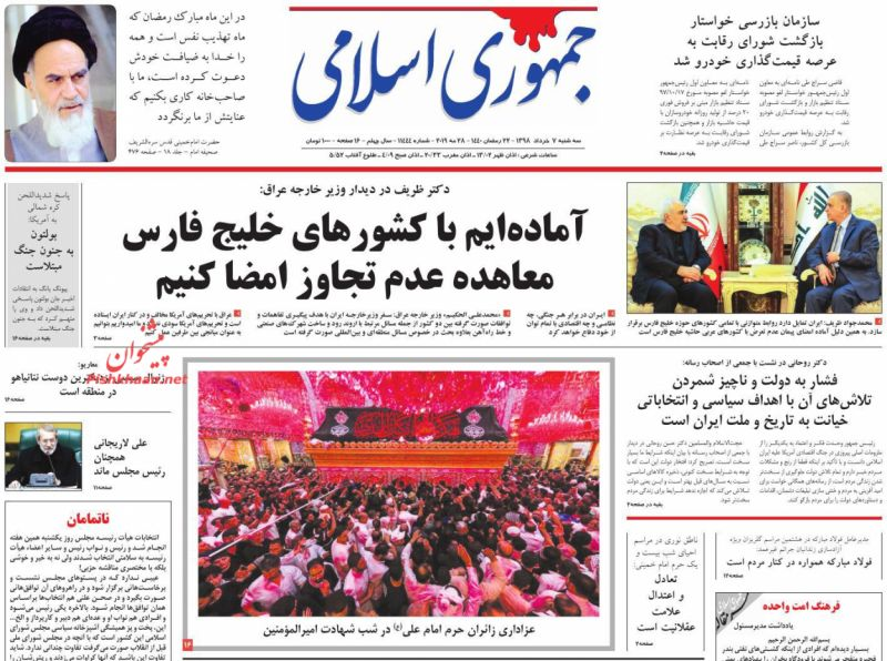 عناوین اخبار روزنامه جمهوری اسلامی در روز سهشنبه ۷ خرداد