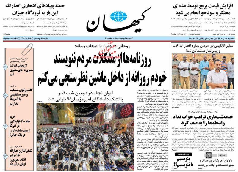 عناوین اخبار روزنامه کيهان در روز سهشنبه ۷ خرداد