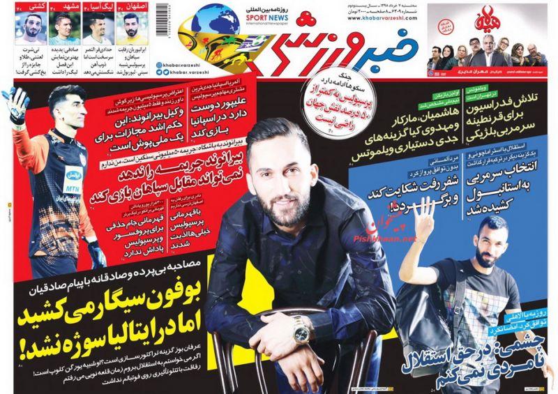 عناوین اخبار روزنامه خبر ورزشی در روز سهشنبه ۷ خرداد