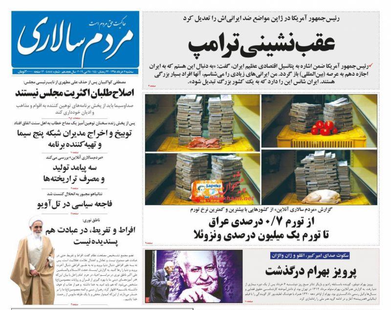 عناوین اخبار روزنامه مردم سالاری در روز سهشنبه ۷ خرداد