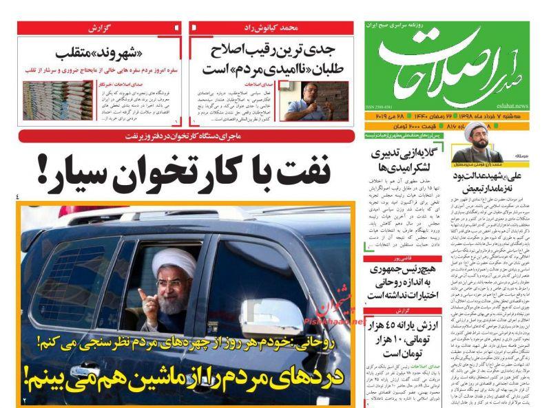 عناوین اخبار روزنامه صدای اصلاحات در روز سهشنبه ۷ خرداد :