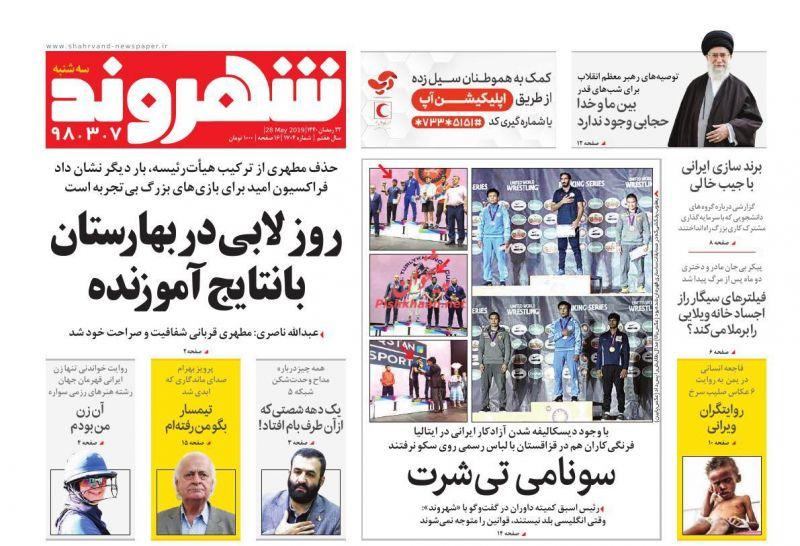 عناوین اخبار روزنامه شهروند در روز سهشنبه ۷ خرداد