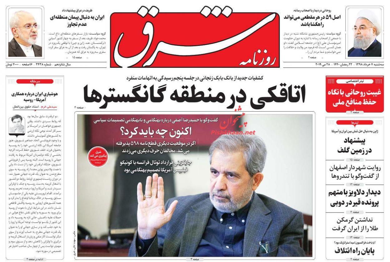 عناوین اخبار روزنامه شرق در روز سهشنبه ۷ خرداد :