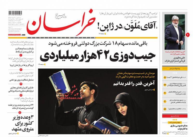 عناوین اخبار روزنامه خراسان در روز سهشنبه ۷ خرداد :