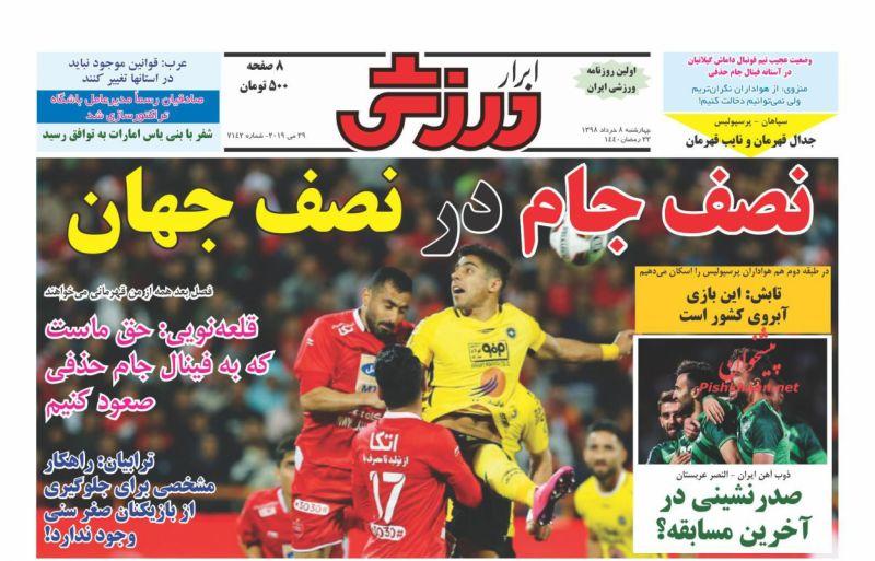 عناوین اخبار روزنامه ابرار ورزشى در روز چهارشنبه ۸ خرداد