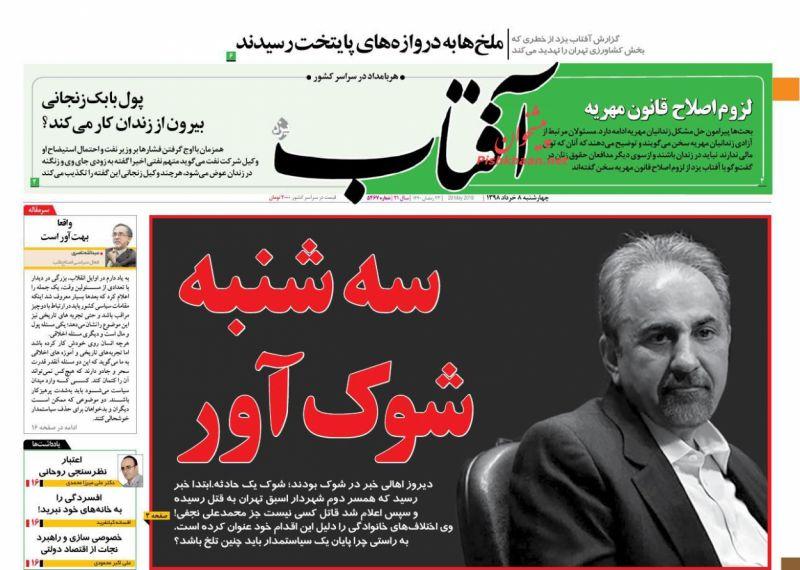 عناوین اخبار روزنامه آفتاب یزد در روز چهارشنبه ۸ خرداد