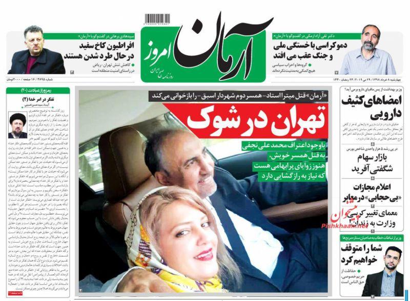 عناوین اخبار روزنامه آرمان امروز در روز چهارشنبه ۸ خرداد :