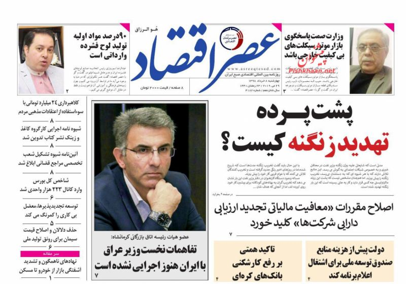عناوین اخبار روزنامه عصر اقتصاد در روز چهارشنبه ۸ خرداد